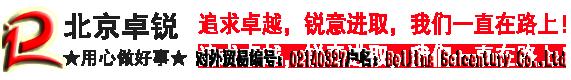 北京鑫生卓锐科技有限公司 锐卓生鑫官网