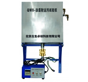 QWX型耐沾污试验仪