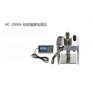 HC-2000A型智能粘结强度检测仪