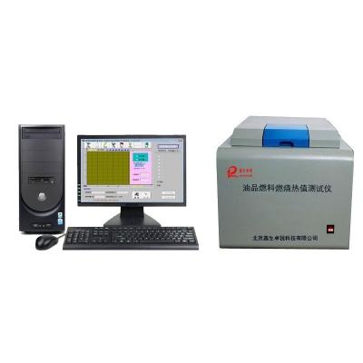 YPZR-2型微机款油品燃料燃烧热值测试仪