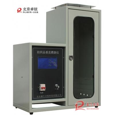 GB5455垂直法阻燃性能测试仪(触摸屏)