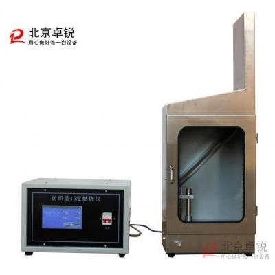 JC-01型触摸屏控制纺织品45°燃烧试验仪