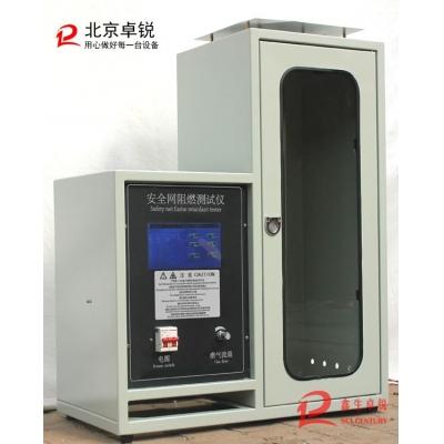 阻燃性能GB5725安全网阻燃性能测试仪