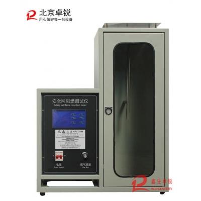 ZR-5725型触摸屏控制安全网燃烧性能(阻燃)测试仪
