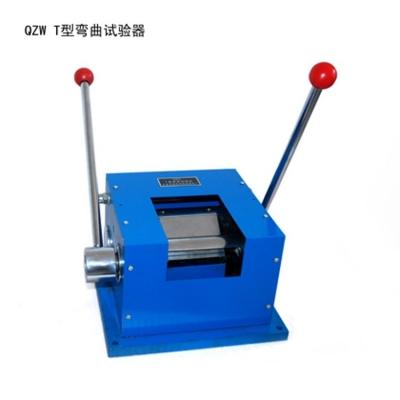 QZW型T型弯折试验机