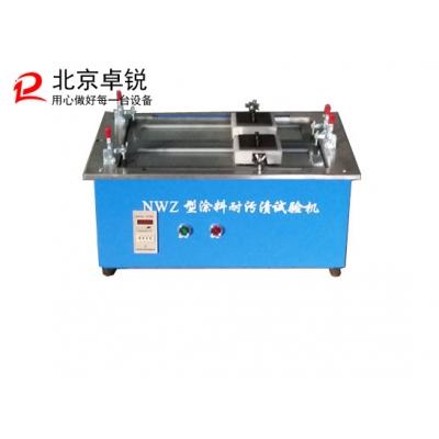 NWZ型涂料耐污渍试验仪