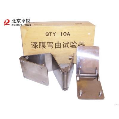 QTY-10A型圆柱弯曲试验器