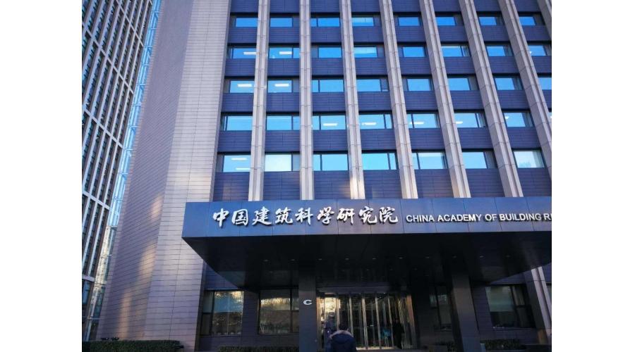 中国建筑科学研究院采购热荷重测试仪